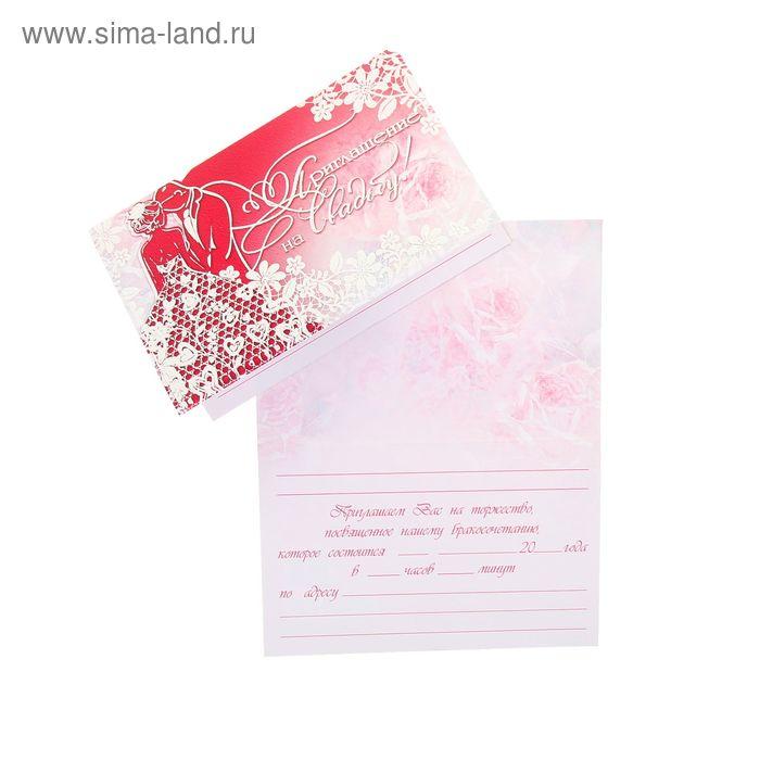 """Приглашение на свадьбу """"Пара"""", розовый цвет, молодожены"""