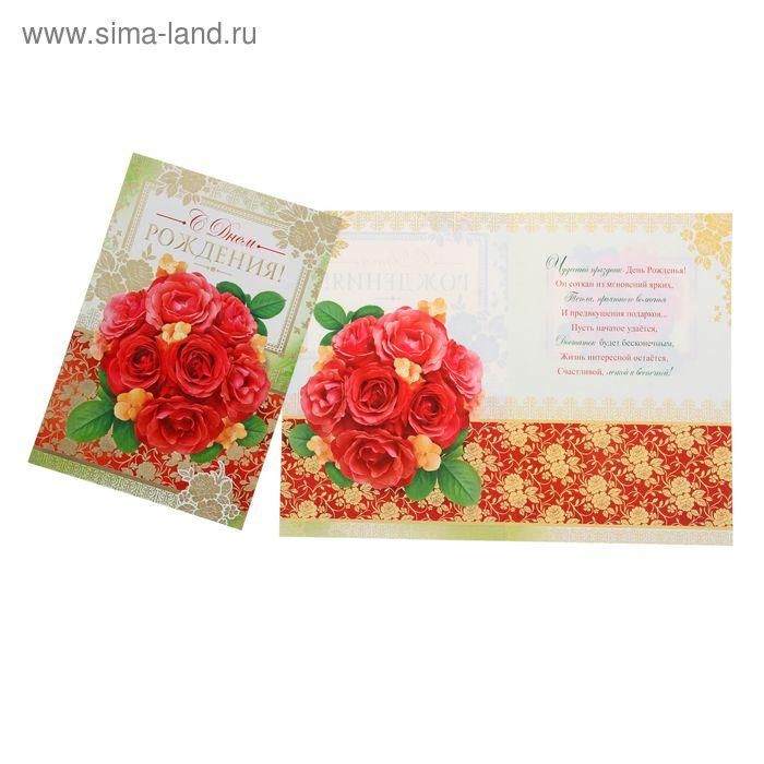 """Открытка """"С Днем Рождения!"""", минигигант, розы красные, цветочный узор"""