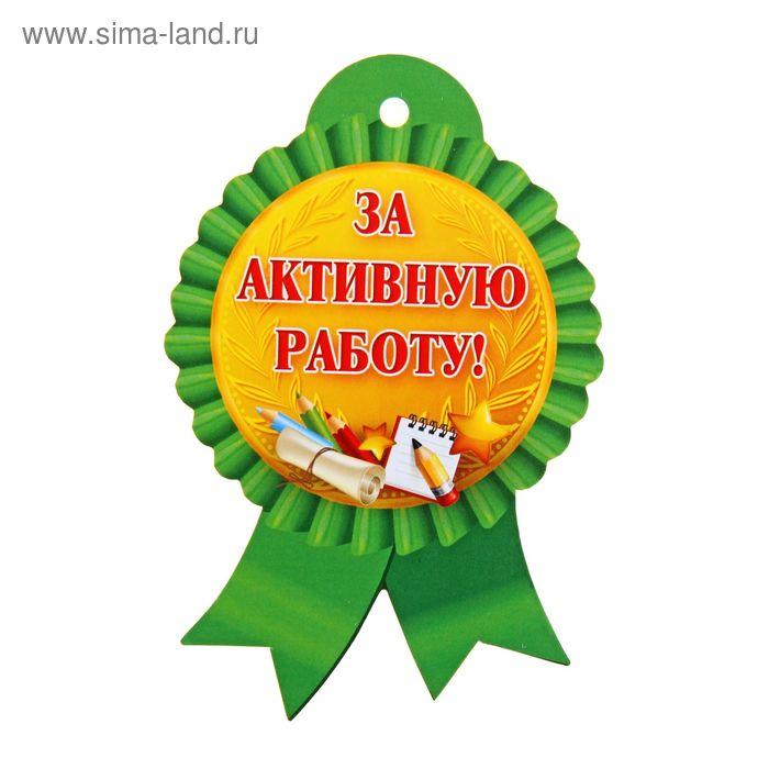 """Медаль """"За активную работу"""", зеленая"""