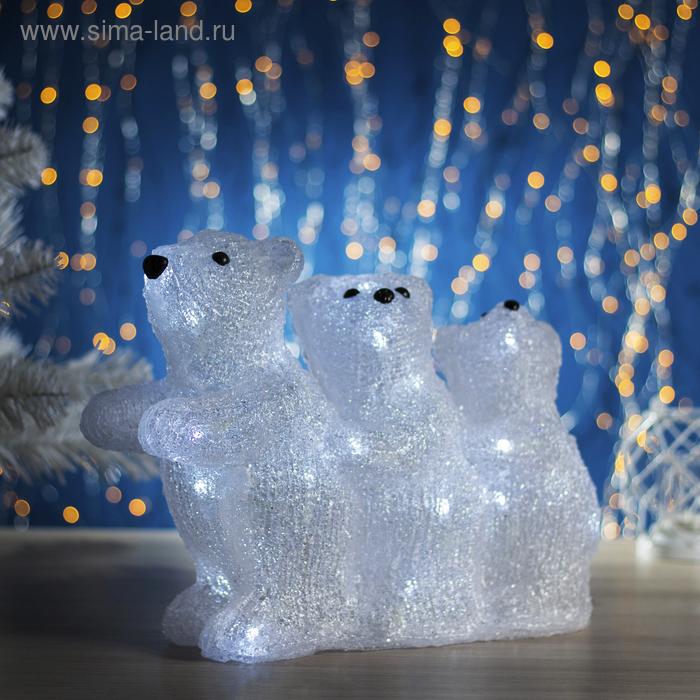"Фигура акрил. ""Три медведя"" 36х28х10 см, 220V, 30 LED, контроллер 8 режимов, БЕЛЫЙ"