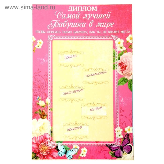 """Диплом-открытка с двигающимся текстом """"Бабушке"""""""