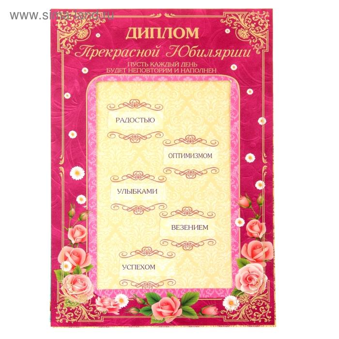 """Диплом-открытка с двигающимся текстом """"Юбилярше"""""""