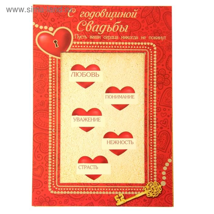 """Диплом-открытка с двигающимся текстом """"С годовщиной свадьбы"""""""