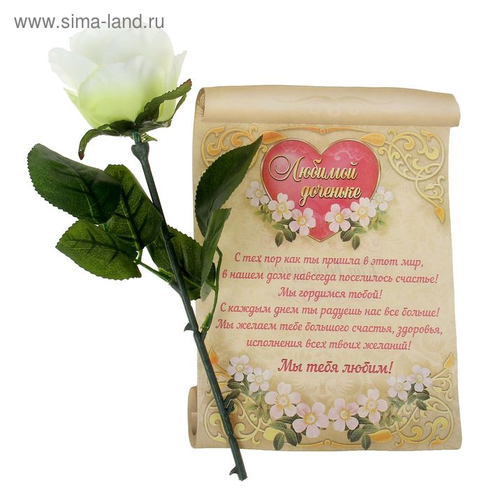 """Роза со свитком-открыткой """"Любимой доченьке"""", 6,5 х 30 см"""