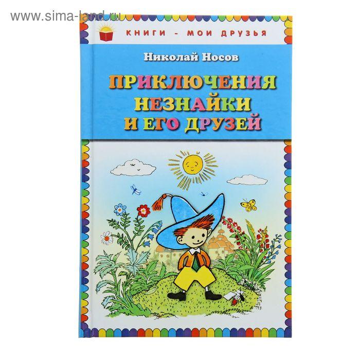 Приключения Незнайки и его друзей (ил. А. Лаптева). Автор: Носов Н.Н.