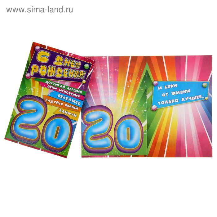 """Открытка  """"С днем рождения! """"20"""""""