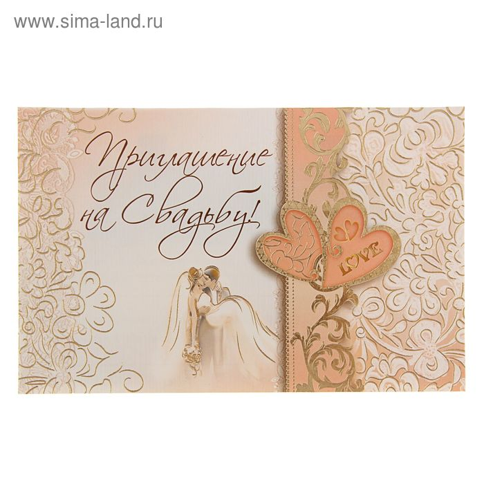 Приглашение на свадьбу, пара, сердца