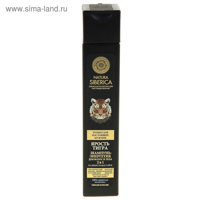 """Шампунь-энергетик  для мужчин Natura Siberica для волос и тела """"Ярость тигра"""", 250 мл"""