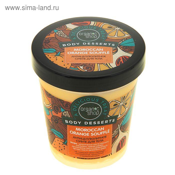 """Суфле для тела Organic Shop """"Марокканский апельсин"""" антицеллюлитное, 450 мл"""