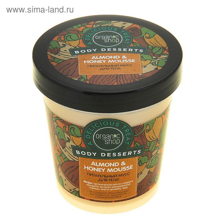 """Мусс для тела Organic Shop  """"Мед и миндаль""""  питательный,  450 мл"""
