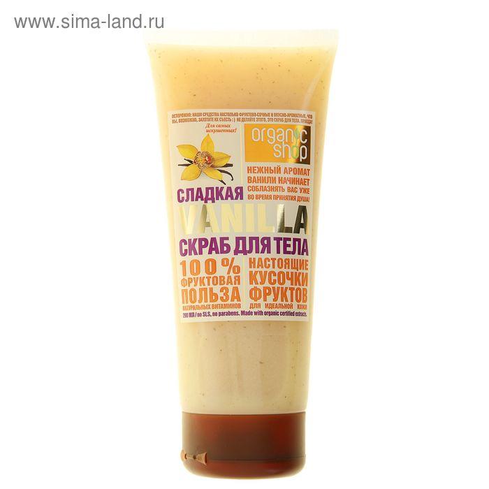 """Скраб для тела Organic Shop """"Сладкая ваниль"""", 200 мл"""