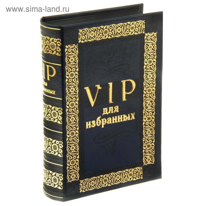 """Шкатулка-книга """"VIP для избранных"""""""