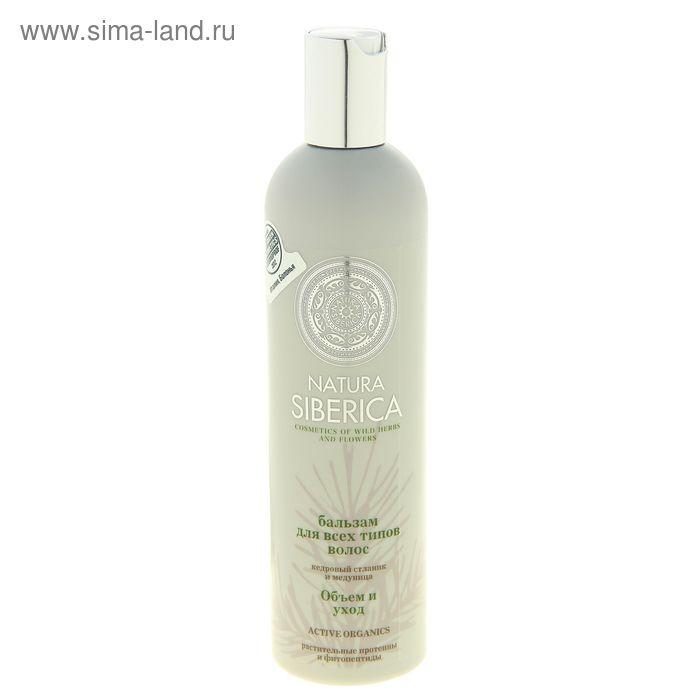 Бальзам для всех типов волос Natura Siberica Объем и уход, 400 мл