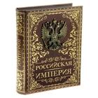 """Шкатулка-книга """"Российская империя"""""""