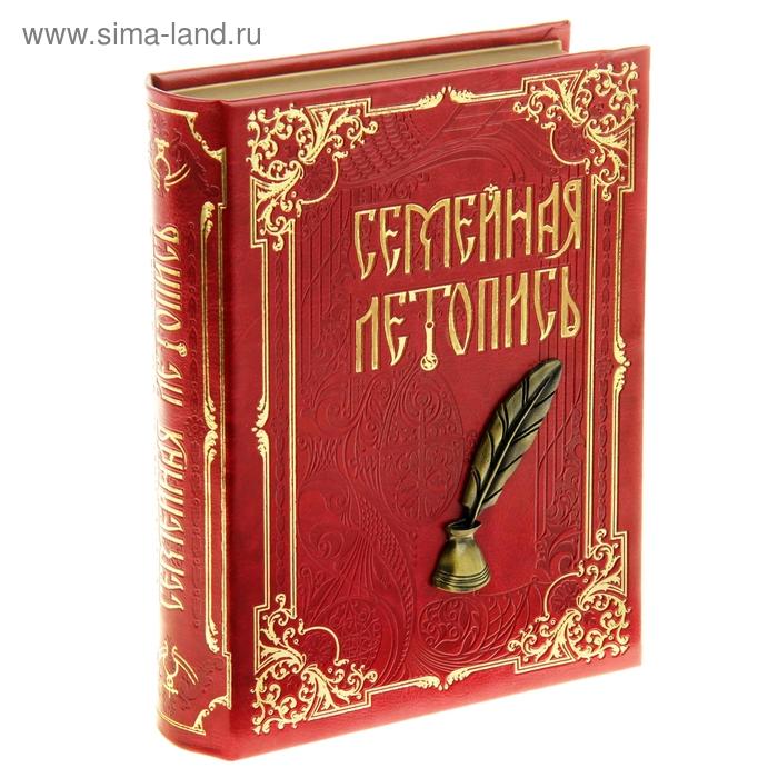 """Шкатулка-книга """"Семейная летопись"""""""