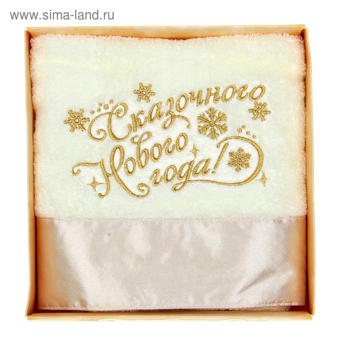 """Полотенце с вышивкой """"Collorista"""" Сказочного Нового года! 32х70 см, хлопок"""