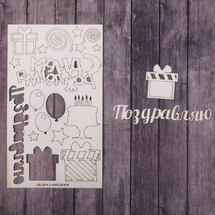 """Чипборд вырубной для скрапбукинга """"День рождения"""""""