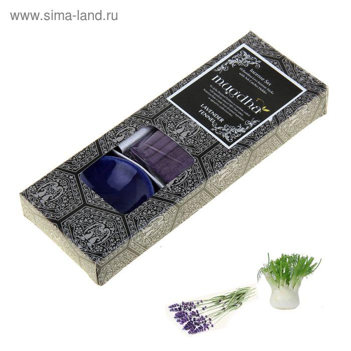 Благовония Масала 16 палочек с керамической подставкой Лаванда - Фенхель