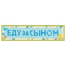 Наклейка на номер 'Еду за Сыном' Ош