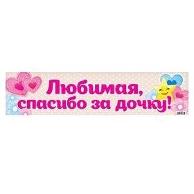 Наклейка на номер 'Любимая Спасибо за Дочку!' Ош