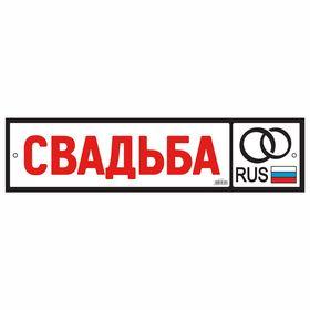 Наклейка на номер 'Свадьба!' rus Ош