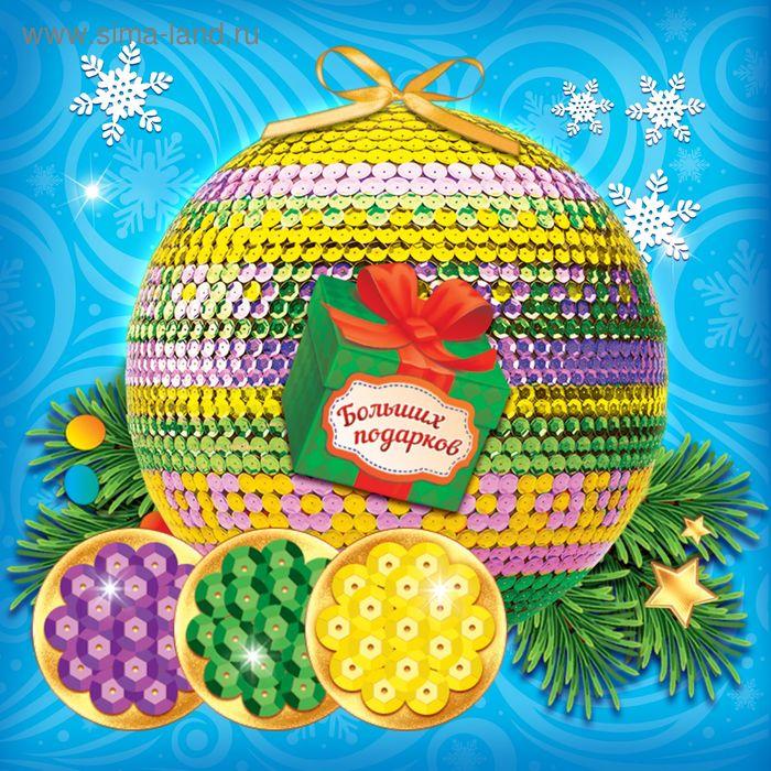 """Новогодний шар пайетками с мини-открыткой """"Цветочный узор"""""""