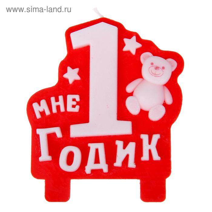 """Свеча в торт """"Мне 1 годик"""". ГИГАНТ"""