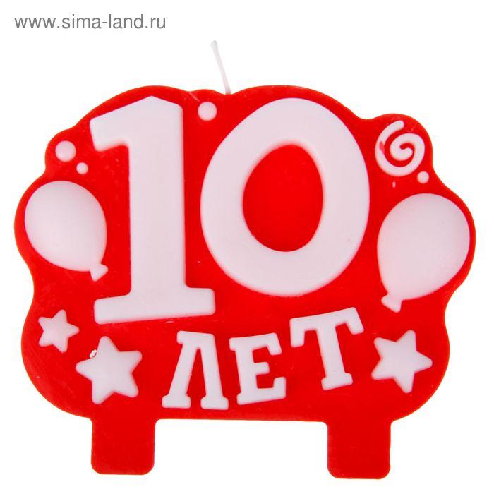 """Свеча в торт """"10 лет"""". ГИГАНТ"""