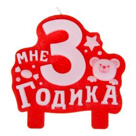 """Свеча в торт """"Мне 3 годика"""". ГИГАНТ"""