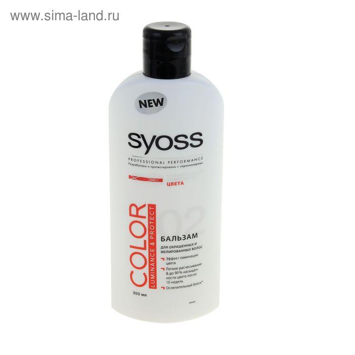 Бальзам для волос Syoss Color Luminance&Protect для окрашенных и мелированных волос, 300 мл