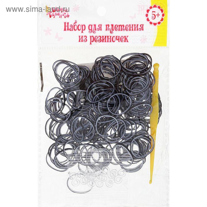 Резиночки для плетения, набор 200 шт., крючок, крепления, цвет бело-чёрный