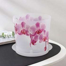 """Кашпо 2,4 л """"Деко"""" d=16 см, с подставкой, орхидея"""