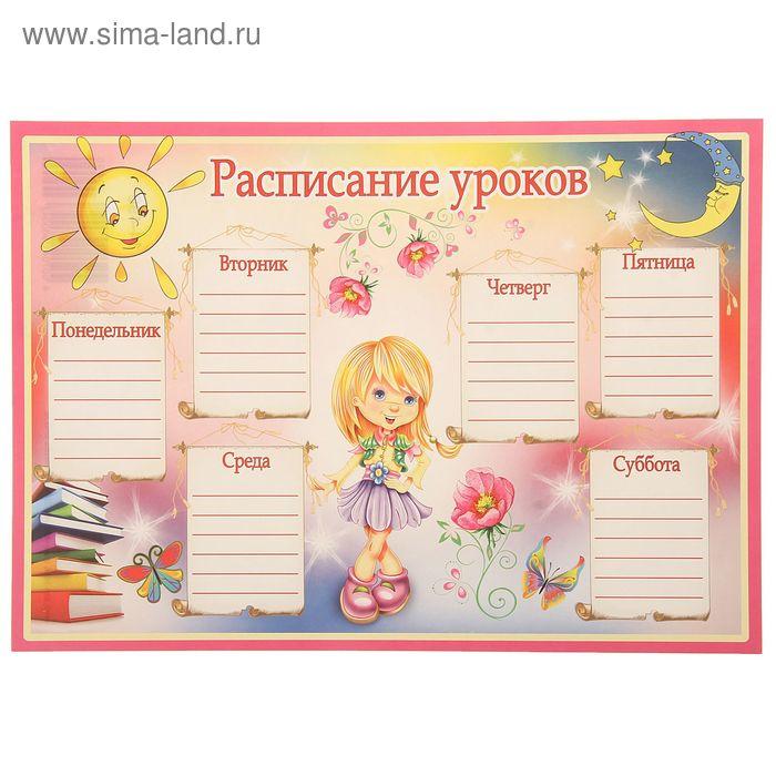 Расписание уроков, девочка