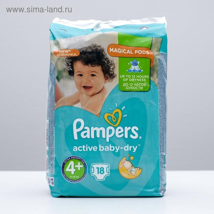 Подгузники «Pampers» Active Baby-dry, Maxi, 9-16 кг, 18 шт/уп