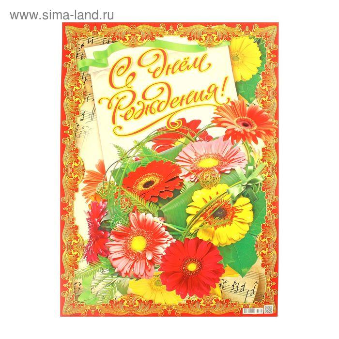 """Плакат """"С Днем Рождения!"""", цветы,  49х69 см"""