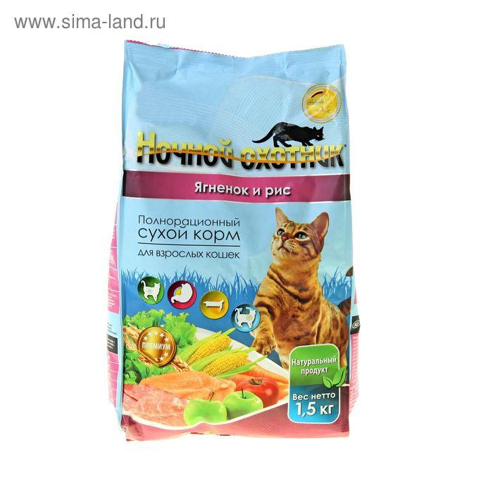 """Сухой корм """"Ночной охотник"""" для кошек, ягненок и рис, 1,5 кг"""