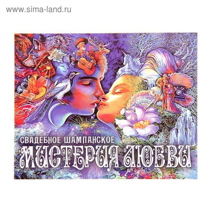 """Наклейка на бутылку """"Свадебное шампанское Мистерия любви"""" уп. 20 шт. (94х117)"""