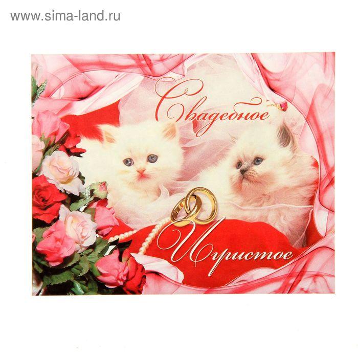 """Наклейка на бутылку """"Свадебное игристое"""" (котики) уп. 20 шт. (94х117)"""