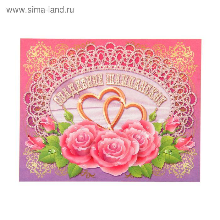 """Наклейка на бутылку """"Свадебное шампанское"""" (три розы) уп. 20 шт. (94х117)"""