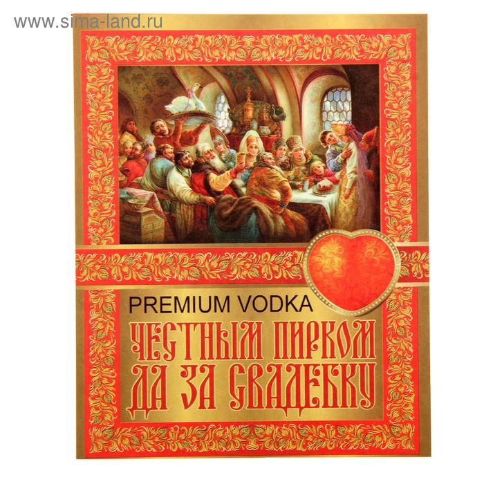 """Наклейка на бутылку """"Водка Честным пирком за свадебку"""" уп. 20 шт. (94х117)"""