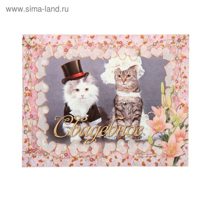 """Наклейка на бутылку """"Свадебное"""" (котики) уп. 20 шт. (94х117)"""