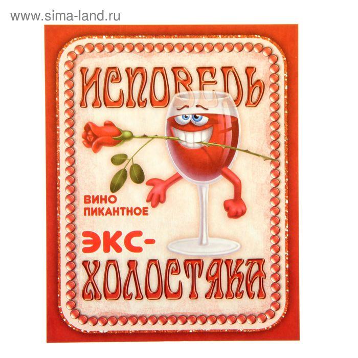 "Наклейка на бутылку ""Вино Исповедь экс-холостяка"" уп. 20 шт. (94х117)"