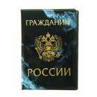 """Обложка на паспорт """"Гражданин России"""" ПВХ, черный мрамор"""
