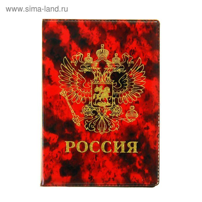 """Обложка на паспорт """"Россия"""" ПВХ, красный мрамор"""