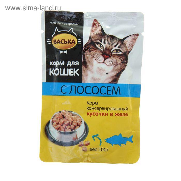 """Влажный корм для кошек """"Васька"""", кусочки в желе, лосось, пауч 100 гр"""