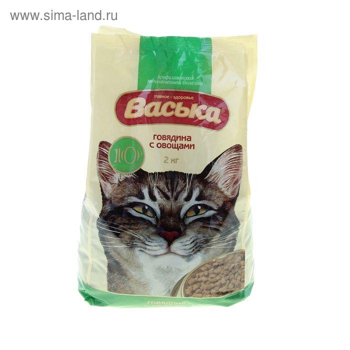 """Сухой корм для кошек """"Васька"""", говядина/овощи проф. МКБ, 2 кг"""