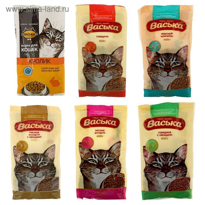 """Сухой корм для кошек """"Васька"""", МИКС, 400 гр"""