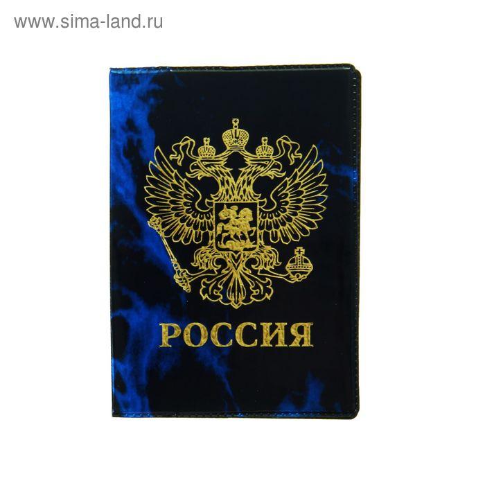 """Обложка на паспорт """"Россия"""" ПВХ, синий развод"""