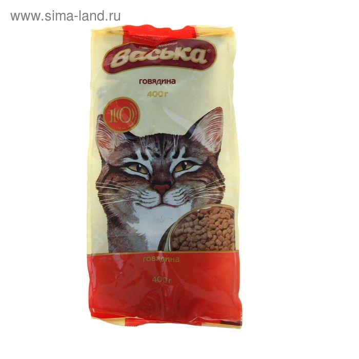 """Сухой корм для кошек """"Васька"""", говядина проф. МКБ, 400 гр"""