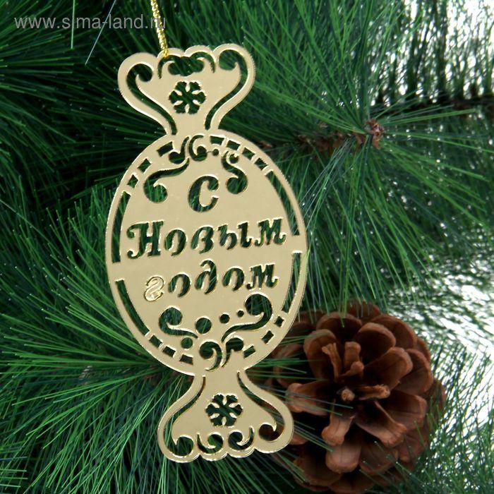 """Подвеска на елку зеркальная """"С Новым годом"""""""